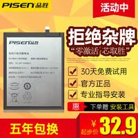 品胜适用于华为P9 6plus电池mate8手机P10 p8荣耀7 V8 Mate9 Pro畅玩5X P10 P20 Note10 mate10麦芒5 V9享P30