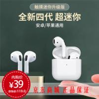 真无线蓝牙耳机pro4代高音质+长续航+智能降噪+改名定位