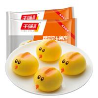 千味央厨 鸡宝宝卡通包 360g*2袋(12个*2 奶黄馅 儿童早餐 卡通包子) *5件+凑单品