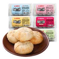 稻香村酥饼苏式310g酥皮五仁零食豆沙多口味椒盐特产