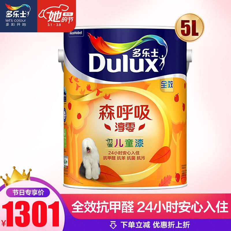 多乐士(Dulux)森呼吸淳零无添加竹炭全效儿童漆 内墙乳胶漆油漆涂料喷 墙面漆 A8206 5L面漆可调色
