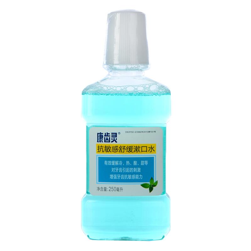 康齒靈 漱口水 便攜式口腔護理漱口液250ml 敏感舒緩 2瓶