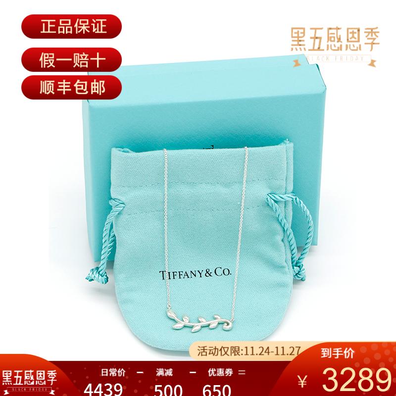 蒂芙尼/Tiffany&Co女士項鏈925銀橄欖葉藤蔓吊墜項鏈