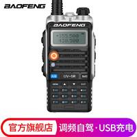 2日0点 : 宝锋 BAOFENG UV-5R 旗舰版 无线专业户外 宝峰商用民用双频双段调频对讲机自驾游手台