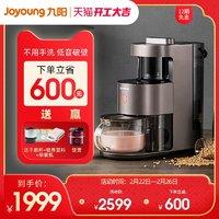 新品九阳不用手洗破壁机低音料理全自动家用多功能养生豆浆小型Y1