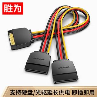 胜为(shengwei)SATA 15pin公对母延长线 硬盘光驱电源线串口数据线 0.2米WSPC302G *4件