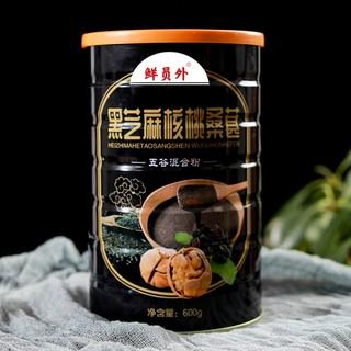 黑芝麻糊核桃桑葚粉熟即食现磨五谷早餐速食粉黑芝麻桑葚代餐粉