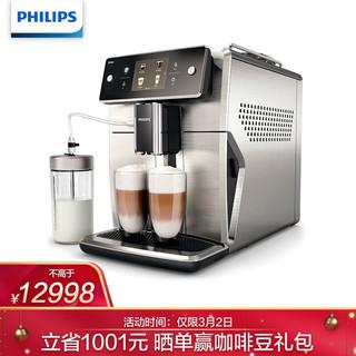 飞利浦(PHILIPS)咖啡机 家用意式全自动浓缩咖啡机带可拆洗奶泡系统储奶容器 SM7685/07