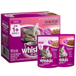 伟嘉猫粮 宠物猫零食 猫湿粮 软包猫罐头 成猫全价妙鲜包 妙鲜双享(金枪鱼+牛肉)六联包85g*6 *2件
