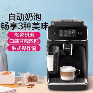 飞利浦咖啡机全自动奶泡系统家用现磨咖啡机欧洲原装进口EP2131