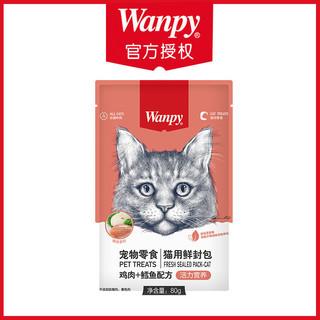 Wanpy顽皮鲜封包成幼猫罐头增肥发腮营养猫咪零食妙鲜猫湿粮包条