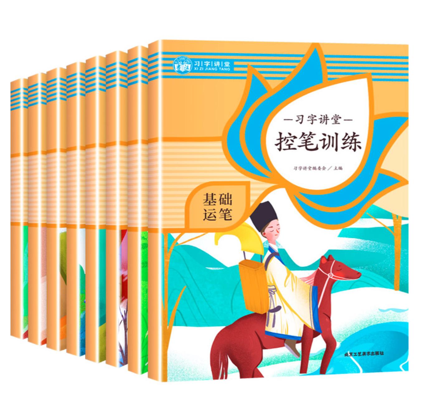 《習字講堂:控筆訓練》全8冊