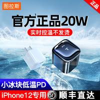 图拉斯小冰块苹果12充电头iPhone12充电器20W快充插头11PD闪充Promax配件适用于Typec单头快速冲一套装Xr正品 *3件