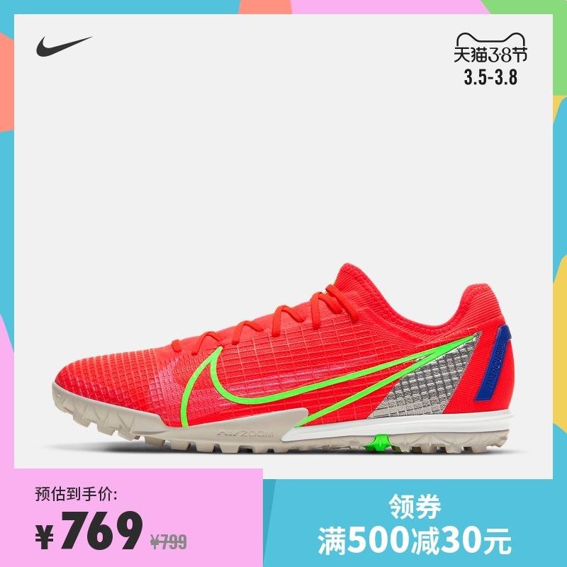 Nike耐克官方NIKE ZOOM VAPOR 14 PRO TF 男/女足球鞋新款CV1001