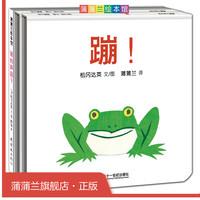 女神超惠买:天猫 38节 蒲蒲兰绘本馆旗舰店 童书促销