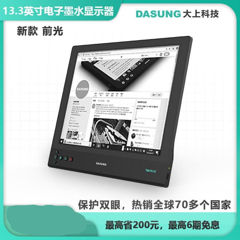 CCA DASUNG大上科技13.3英寸电子墨水电纸书显示 Paperlike HD-F 前光 官方标配