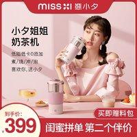 如何在家实现奶茶自由:用小夕姐姐奶茶机自制,成本不到10元一杯