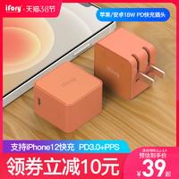 ifory安福瑞18W充电器PD快充电头TypeC接口手机快充线支持苹果12