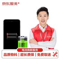 iPhone 6s Plus 电池换新服务(非原厂物料 免费取送)