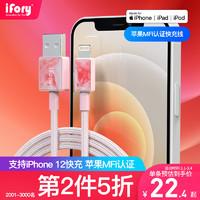 iFory安福瑞 编织升级版苹果数据线MFi认证  iphone12/11pro/xs/8快充充电线 珐琅粉 苹果数据线0.9米 *3件