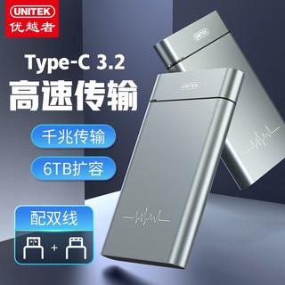 京东PLUS会员 : 优越者(UNITEK)移动硬盘盒2.5英寸 Type-C3.1 GEN2机械/SSD固态硬盘笔记本外置盒子 铝合金配双线S109A