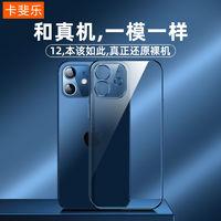 苹果12手机壳iPhone11promax防摔硅胶透明Mini摄像头镜头全包新款