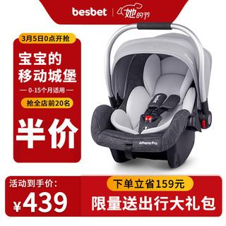京东PLUS会员 : 贝思贝特(besbet) 婴儿提篮安全座椅0-15个月新生儿宝宝车载摇睡篮 北欧灰