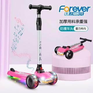 永久儿童滑板车2-6-12岁可折叠滑滑车音乐灯光小孩男女孩溜溜车