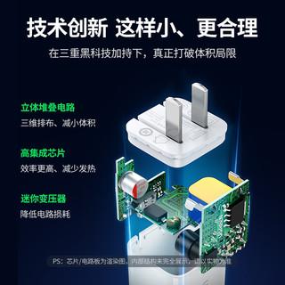 绿联迷你小金刚iPhone12pro充电器头适用于苹果12promax11x/xr/xs8p手机ipad单头pd20w快充闪充套装typec插头