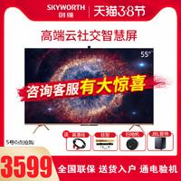 创维55A20 55英寸4K超薄全面屏智能wifi语音平板电视官方旗舰店65