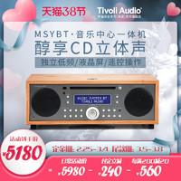 Tivoli Audio流金岁月MSYBT胡桃木米色/灰褐色/黑色收音机CD音乐一体机台式高档木质特大多功能立体声收音机