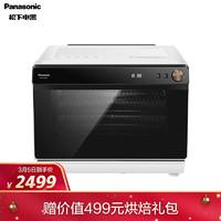 松下(Panasonic) 家用蒸烤箱 多功能 蒸烤一体  电烤箱 空气炸  烘焙发酵 餐具杀菌 30L容量 NU-SC200W