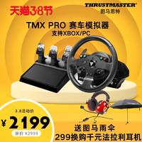 24小时发货 图马思特TMX PRO力游戏方向盘赛车模拟器反馈方向盘支持XBOX ONE/PC地平线4欧洲卡车尘埃图马斯特