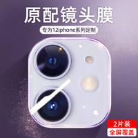 iPhone12镜头膜苹果12ProMax后摄像头12Pro保护圈Mini镜头贴11全包11pro钢化膜X背膜xr手机相机xs透明贴膜max