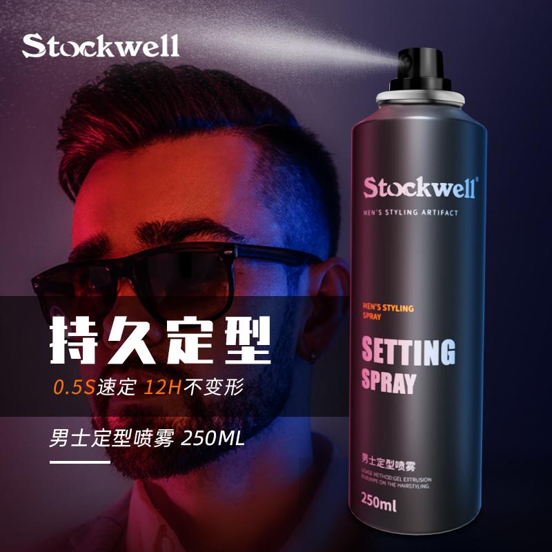 Stockwell 发胶喷雾定型男士干胶清香持久定型摩丝蓬松头发造型男