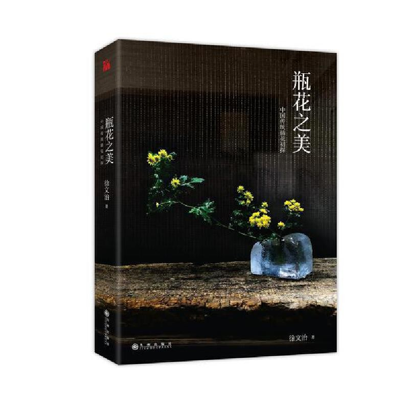 《瓶花之美》中國傳統插畫初探
