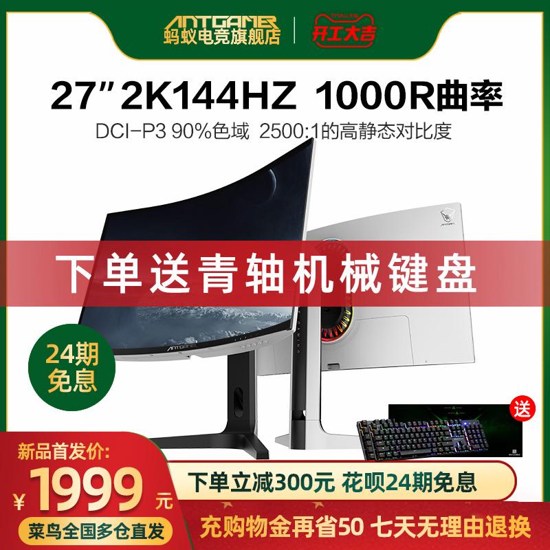 螞蟻電競宇航家ANT27TQC 27英寸 2K144HZ 電競1000R曲面屏1ms HDR臺式電競顯示器PS5白色顯示器