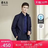 最后3小时、促销活动:天猫精选 雅戈尔官方旗舰店 38节