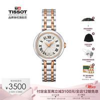 促销活动:京东 天梭腕表 3.8她的节