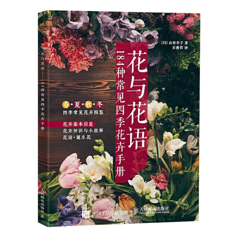 《花與花語——184種常見四季花卉手冊》