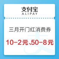 今日好券|3.4上新:翼支付中国电信金豆转转乐,实测抽到满1.5减1元话费券