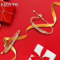 促销活动:京东 KEER 千叶珠宝 3.8女神节