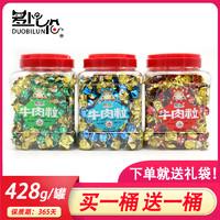 牛肉粒沙爹五香辣味428g*2罐糖果小包装休闲网红零食