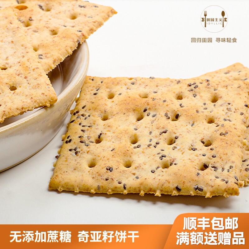 田园主义高纤奇亚籽苏打饼干无蔗糖无糖精咸粗粮饱腹早餐代餐零食 2盒512克(共32包)