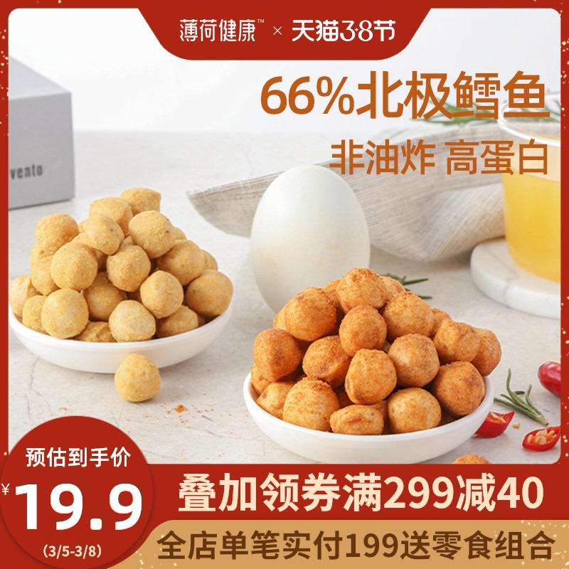 預售7天 薄荷健康鱈魚脆脆球高蛋白海味零食控卡似薯片膨化小吃
