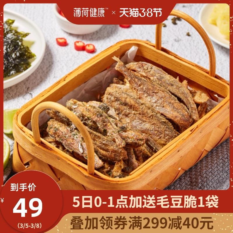 薄荷健康 高蛋白小酥魚 小黃魚輕卡海味零食網紅即食小吃魚干6袋