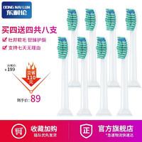 东耐伦 适配飞利浦HX系列 电动牙刷头 4支 *2件
