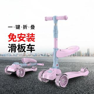 巨森  儿童滑板车可坐可推可折叠二合一可调闪光轮溜溜车男女宝宝滑滑车 粉色可坐