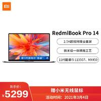 RedmiBook Pro 14 11代酷睿i5-1135G7 16G 512G PCIE MX450 2.5K超视网膜高色域全面屏 星光灰 笔记本电脑