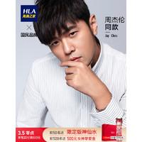 女神超惠买、促销活动:京东 HLA 海澜之家官方旗舰店 38节大促